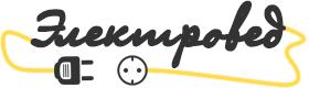 ЭлектроВед — информация от эксперта о бытовой технике для простого потребителя Логотип
